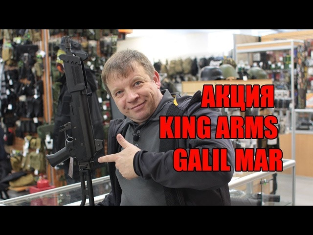 Front NN • King Arms GALIL MAR