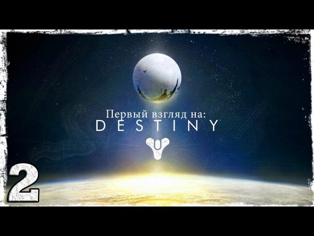Destiny Первый взгляд Адская перестрелка PS4