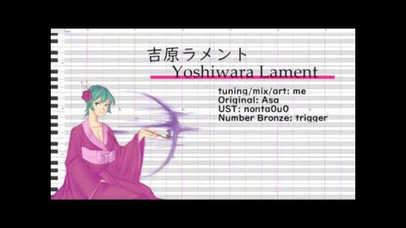 Number Bronze - Yoshiwara Lament/吉原ラメント UTAU cover