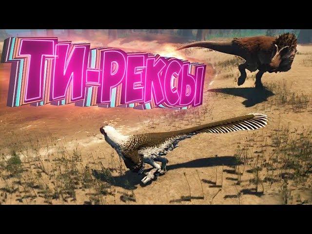 СТРАННЫЕ ТИРАНОЗАВРЫ - SAURIAN Симулятор Динозавра 5