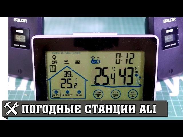 Погодные метеостанции с Aliexpress. Обзор