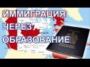 Иммиграция в Канаду через образование топ 7 программ