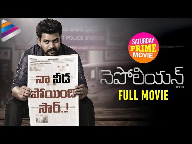 Napoleon Telugu Full Movie | Telugu Full Movies 2018 | Anand Ravi | Komali | Saturday PRIME Video