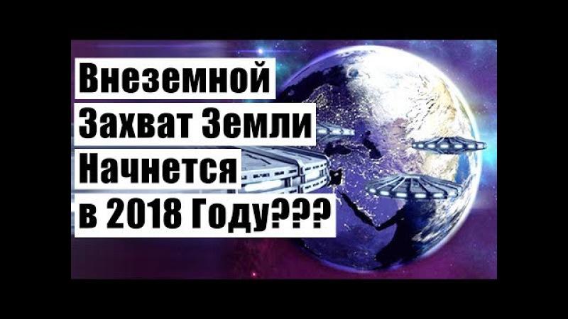 Внеземной Захват Земли Начнется в 2018 Году