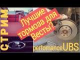 Лада Веста Turbo: как поменять колодки и тормозные диски?  Ставим UBS Perfomance