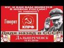 назад в СССР !