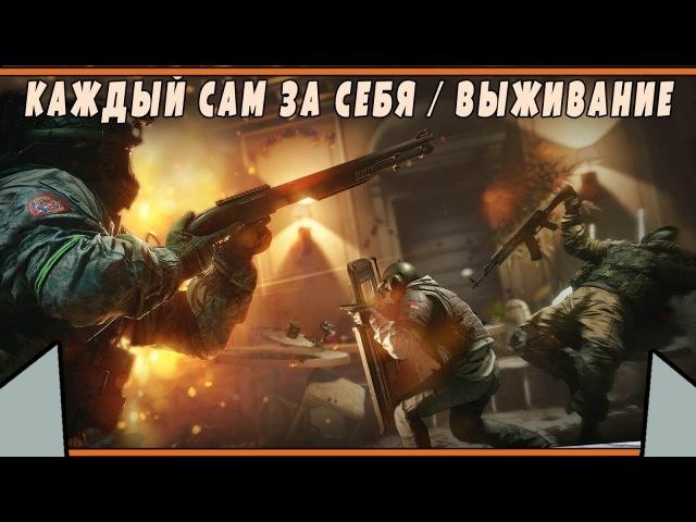 КАЖДЫЙ САМ ЗА СЕБЯ   Rainbow Six Siege   Кастомные режимы