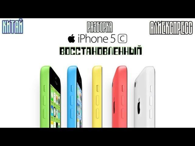 IPHONE 5C в 2018   Восстановленный с Китая за 5.5к рублей   Решение косяков