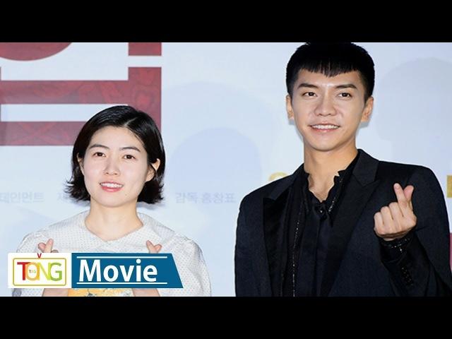 [풀영상] 이승기·심은경 '궁합' 시사회 현장 (Lee Seung Gi, The Princess and the Matchmaker, 연우진, 최우식)