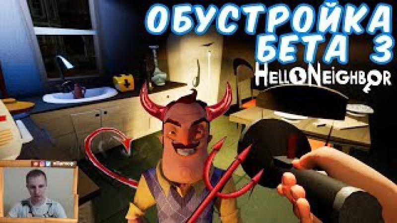 №723: ОБУСТРОЙКА В БЕТА 3 Привет Сосед(Hello Neighbor Beta 3)