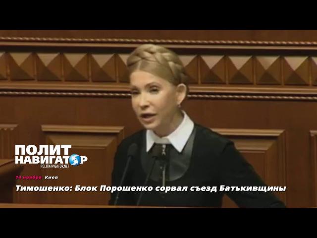 Тимошенко: Блок Порошенко сорвал съезд Батькивщины