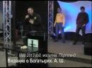 Видение о Богатырях. А. Ш. май 2013, Портланд, молитва