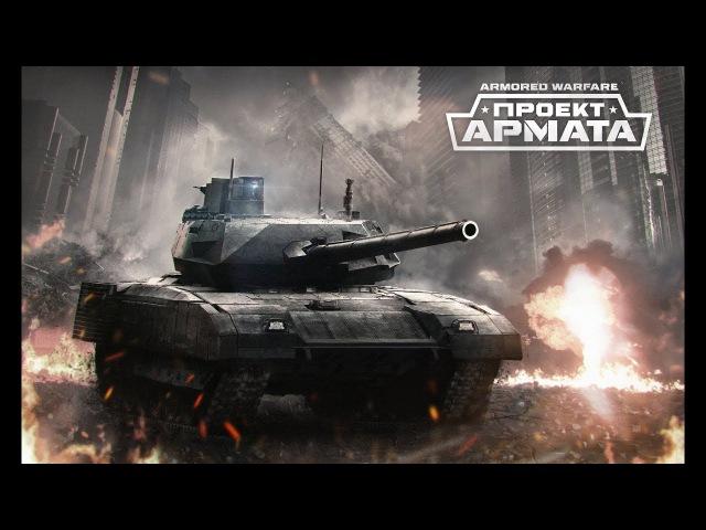 Вечерний Стримчик :) ( Armored Warfare )