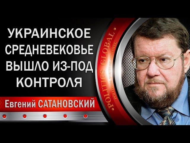 Евгений Сатановский: Мы идем в нoвый мup и этот мup cтpaшeн. 01.02.2018