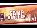 GTA SAMP DEVEL ROLE PLAY 1 Стрим самп рп вебка