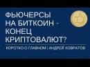 🌍 Фьючерсы на биткоин - начало конца криптовалют Игра Гений Финансов Андрей Ховратов