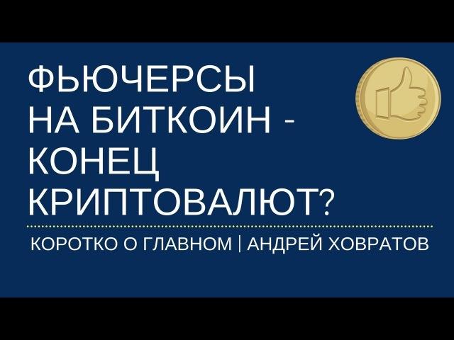 🌍 Фьючерсы на биткоин - начало конца криптовалют? | Игра Гений Финансов Андрей Ховратов