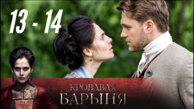 Кровавая барыня. 13 - 14 серия (2018). История, драма @ Русские сериалы