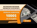 ЗАРАБОТОК ОТ 1500$ =100 000р c CashProject Leaders Team System