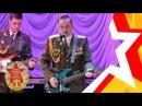 группа 120 бит солист Алексей Жуков Война 21 й фестиваль армейской песни ЗВЕЗДА 2018 год