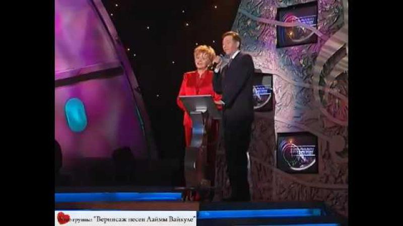 Лайма Вайкуле и Джей Стивер Кукушечка