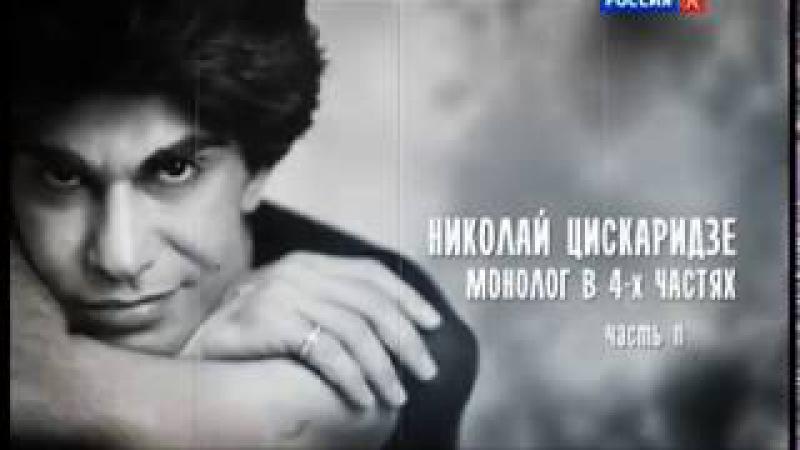 Николай Цискаридзе .Монолог (1-я часть док фильма) январь 2018