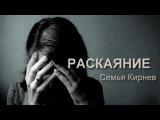 Семья Кирнев - РАСКАЯНИЕ Христианская песня пробирающая до глубины души...
