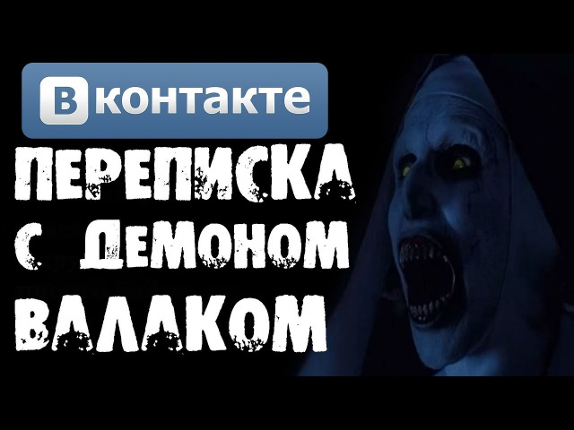 Страшилки на ночь - ПЕРЕПИСКА С ДЕМОНОМ ВАЛАКОМ из Фильма ЗАКЛЯТИЕ 2 в ВКОНТАКТЕ