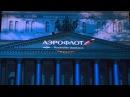 Аэрофлот партнер Московского Международного Фестиваля Круг Света 2015