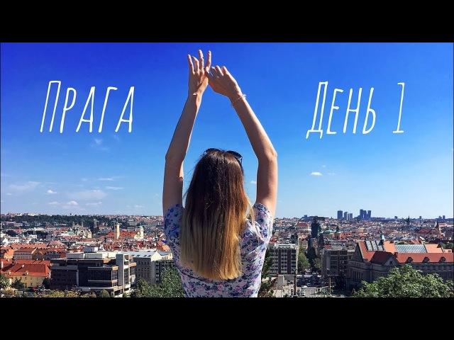 Евротрип 2. Первый день в Праге - обошли кучу достопримечательностей