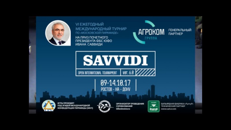 Savvidi 2017 Лепшаков Дастан KGZ - BLR Салтовский Евгений