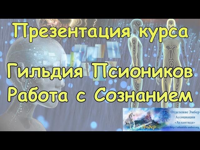 Презентация курса Гильдия Псиоников. Работа с Сознанием. Ассоциация Эмбер