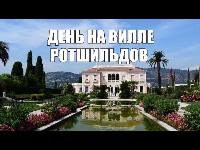 ВИЛЛА ЭФРУССИ-ДЕ-РОТШИЛЬД