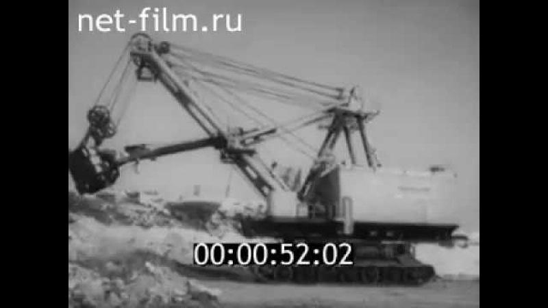 Карьерный экскаватор ЭКГ-20 1982