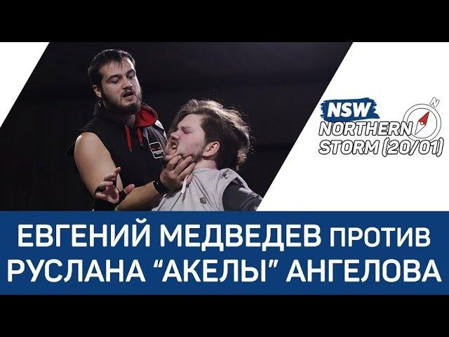 NSW Northern Storm (20/01): Евгений Медведев против Руслана