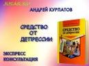 Андрей Курпатов Средство от депрессии, тревоги и раздражения Аудиокнига