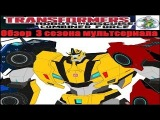 Transformers robots in disguise combiner force (Обзор 3 сезона мультсериала)