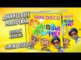 Джинсовые Мальчики -  Mini Disco (Альбом)  Jeans Boys - Mini Disco (FULL ALBUM)