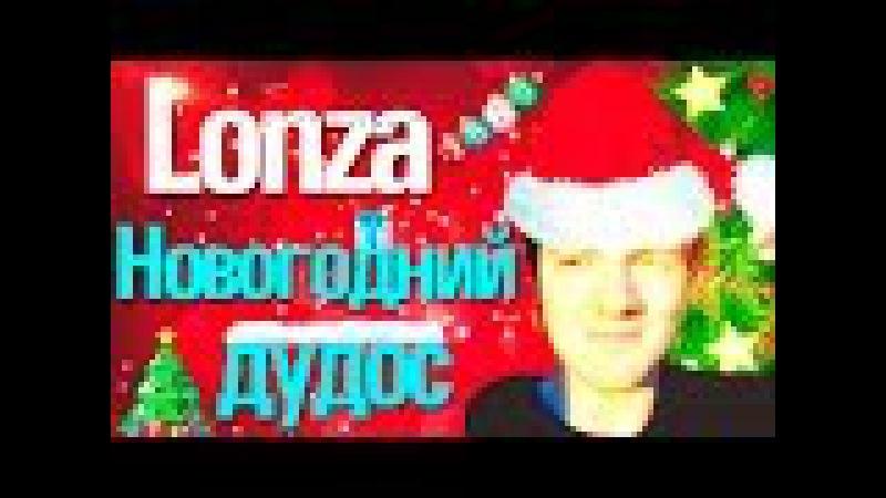Lonza — Новогодний дудос (feat.VJLink)