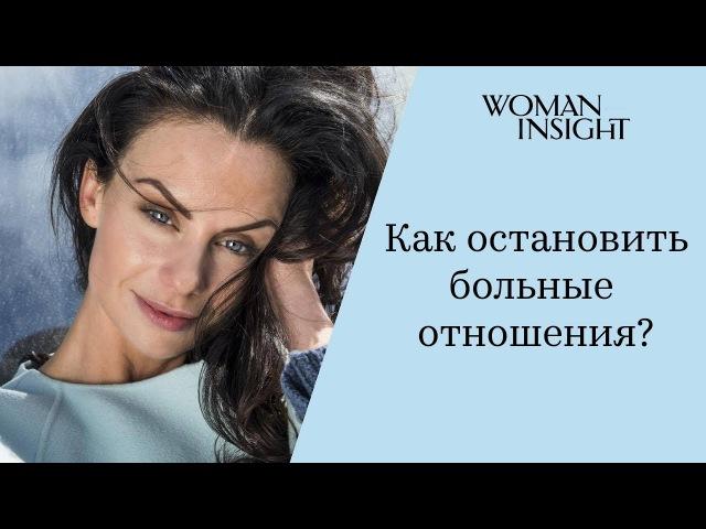 Как остановить больные отношения? 💖 Светлана Керимова 💖 WOMAN INSIGHT 💖