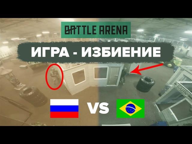 Страйкбол избиение: Бразилия VS Россия || GOPRO || BATTLEARENA