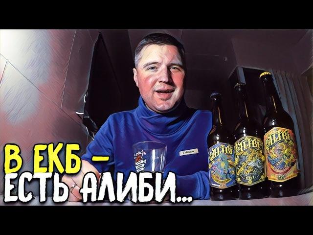 143 Спонтанный обзор пива из Екатеринбурга Монументал Крафт или Alibi Brewery русско