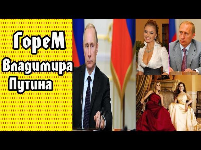 Гарем Владимира Путина: пикантные подробности личной жизни президента РФ