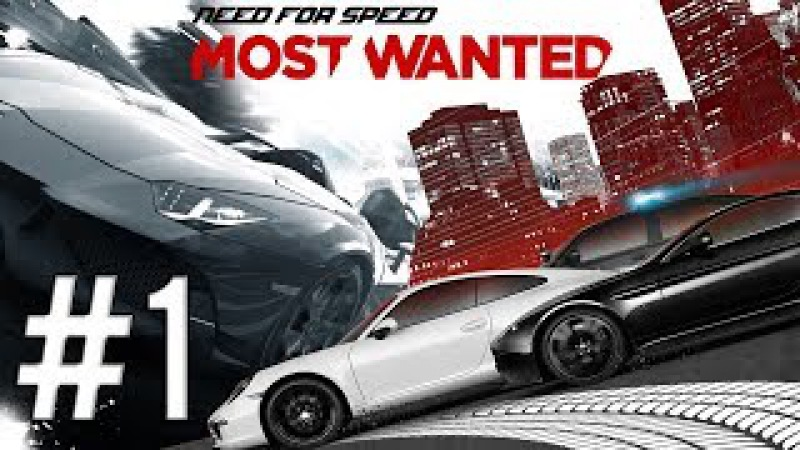 Need for Speed Most Wanted 2012 ¦ Серия 1 ✌