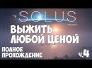 The Solus Project - Выжить любой ценой. День 4