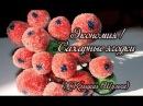 Экономия сахарные ягодки Марина Кляцкая