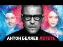 Антон Беляев Лететь OST фильма ЛЁД 2018