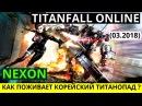 Titanfall Online (03.2018): Корейский Титанопад приобретает СВОЁ ЛИЦО