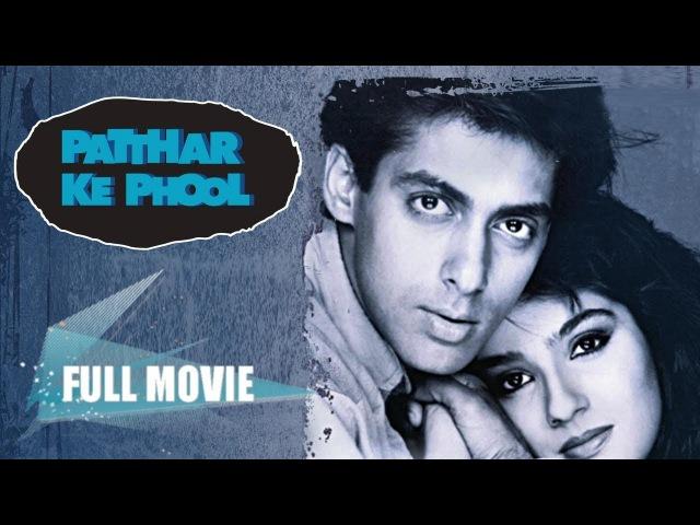 Индийский фильм: Каменные цветы / Patthar Ke Phool (1991)