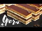 Торт ОПЕРА рецепт